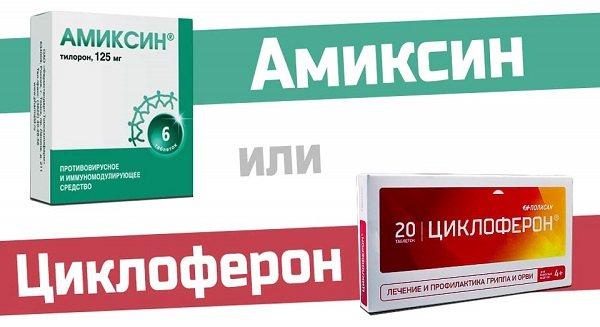 Таблетки від грипу і застуди