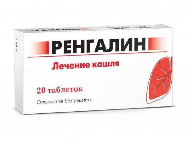 Таблетки від кашлю ренгалін інструкція