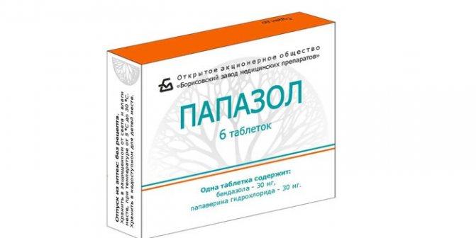 таблетки Папазол