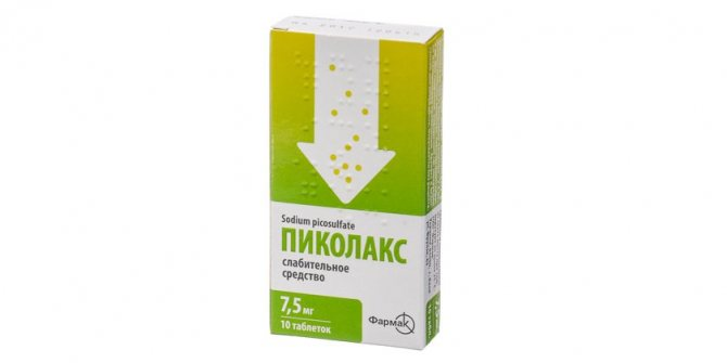 таблетки Піколакс