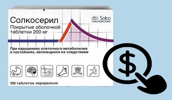 Таблетки Солкосерил - інструкція із застосування - ціна