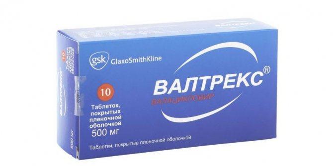 таблетки Валтрекс