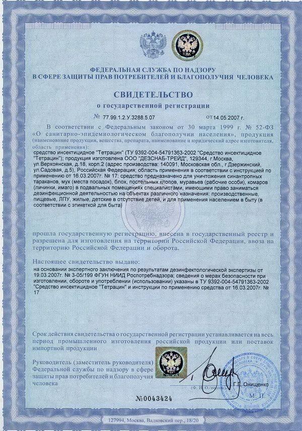 Тетрацін Сертифікат