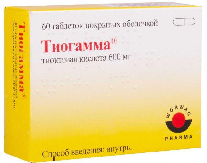 Тіогамма