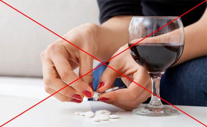 Трімедат і алкоголь сумісність