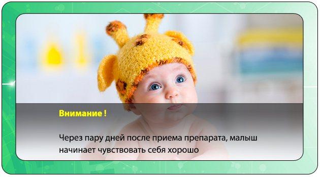 Поліпшення стану малюка