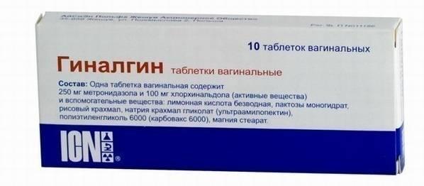 Вагінальні таблетки Гіналгін
