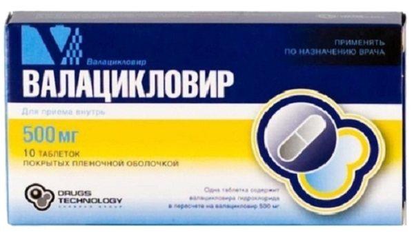 валацікловір