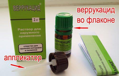 веррукацід - ліки від бородавок и папілом