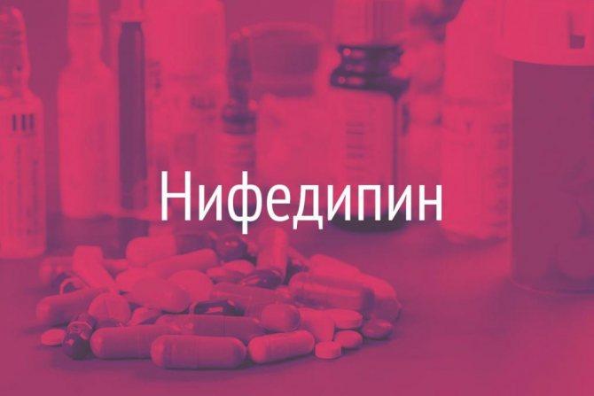 речовина ніфедипін