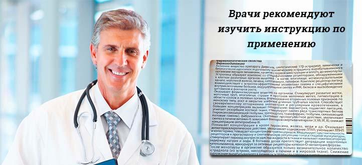 лікар рекомендує