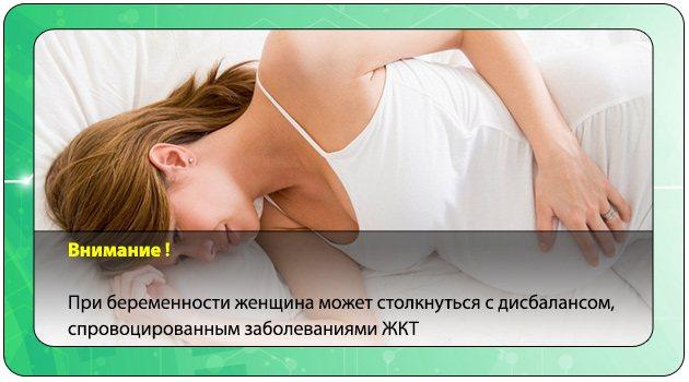 Захворювання шлунково-кишкового тракту у вагітної