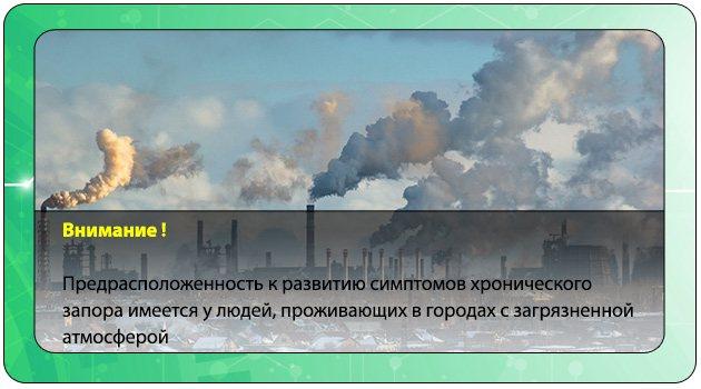 забруднена атмосфера