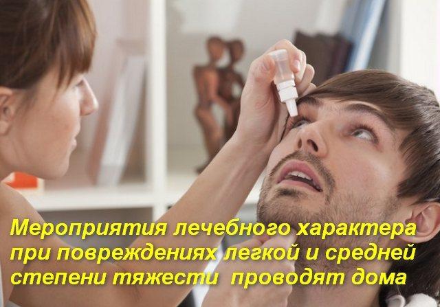 жінка закопує очі чоловікові