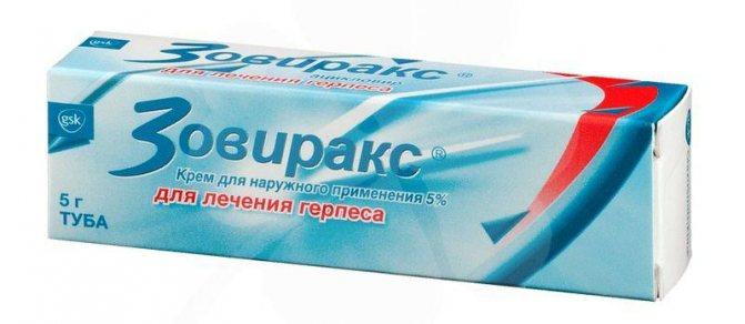 Зовіракс - препарат на основе ацікловіру